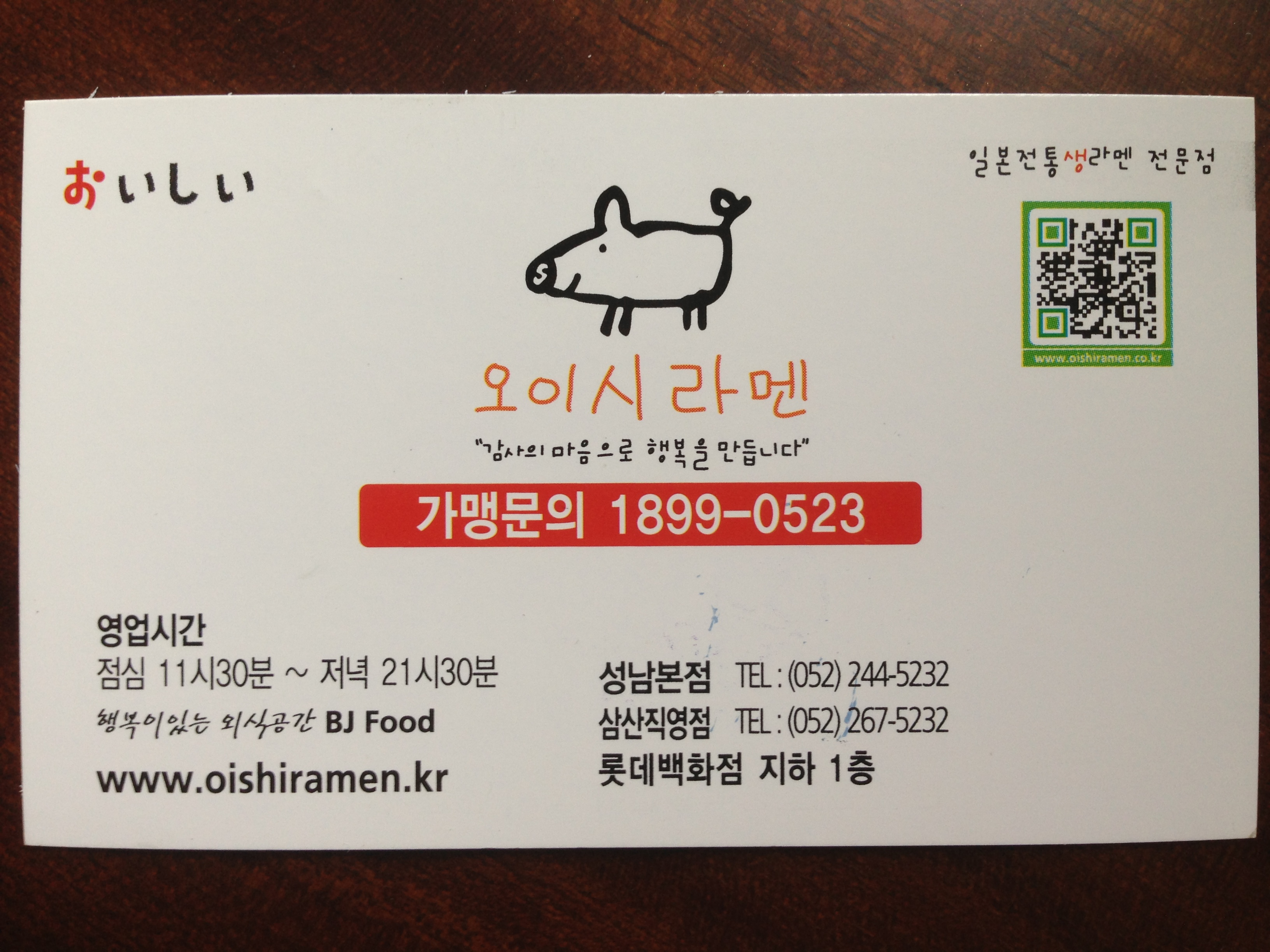 Old downtown living in south korea oishi ramen business card reheart Gallery
