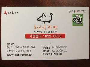 Oishi Ramen Business Card