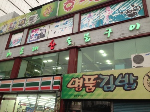 Haeundae Korean Restaurant Map