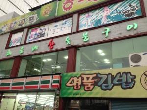 Haeundae Korean Restaurant Map