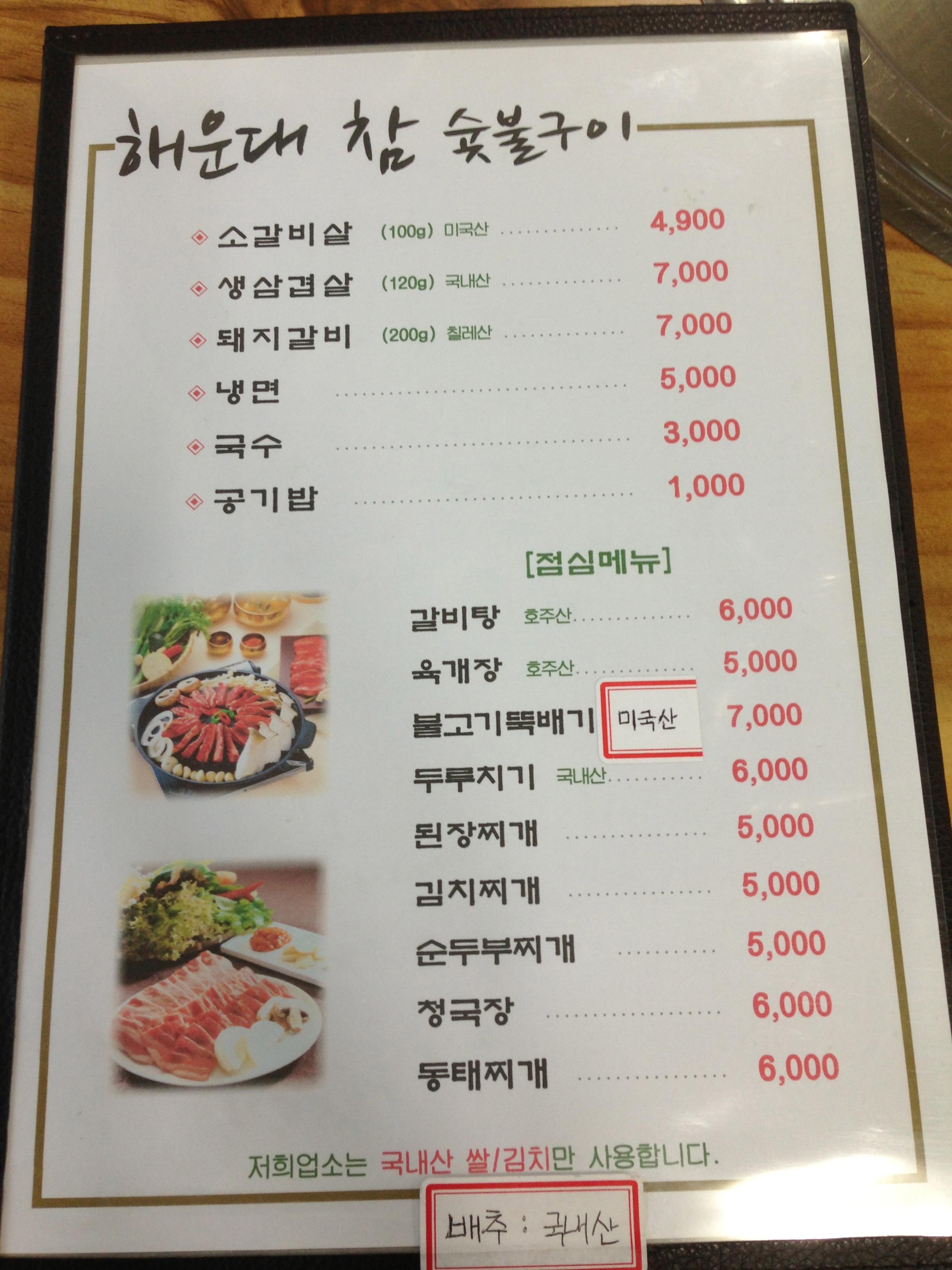So gal bi sal beef 4 900 won per 100 grams