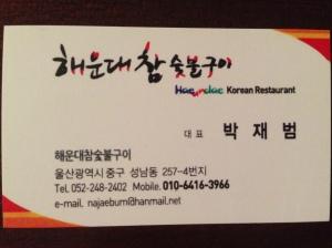 Haeundae Business Card