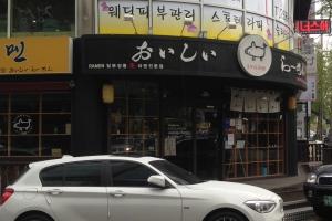 Oishi Ramen, Nam-gu